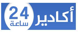 جريدة اكادير24 الالكترونية.