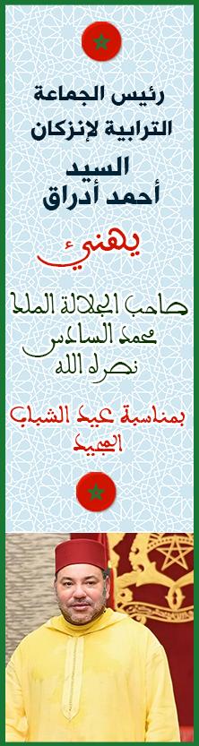 ابراهيم حافيدي