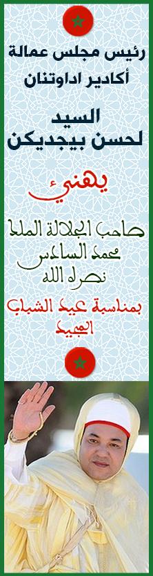 محمد فسكاوي