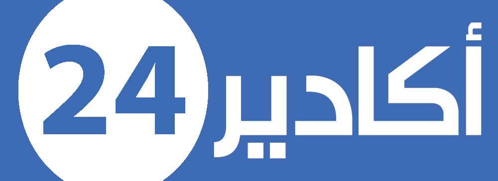 أكادير24 | Agadir24