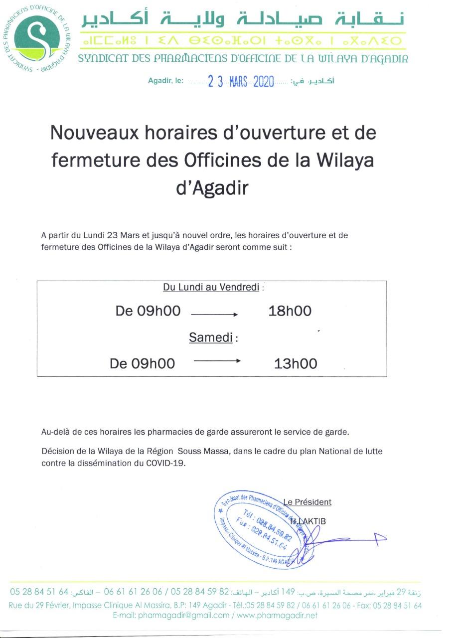 أوقات افتتاح و اغلاق الصيدليات بولاية أكادير أكادير24 Agadir24