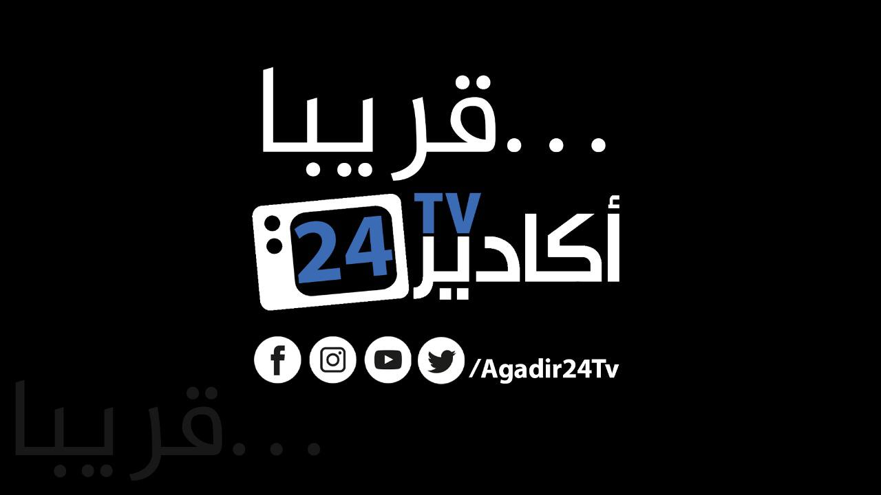 agadir24.tv