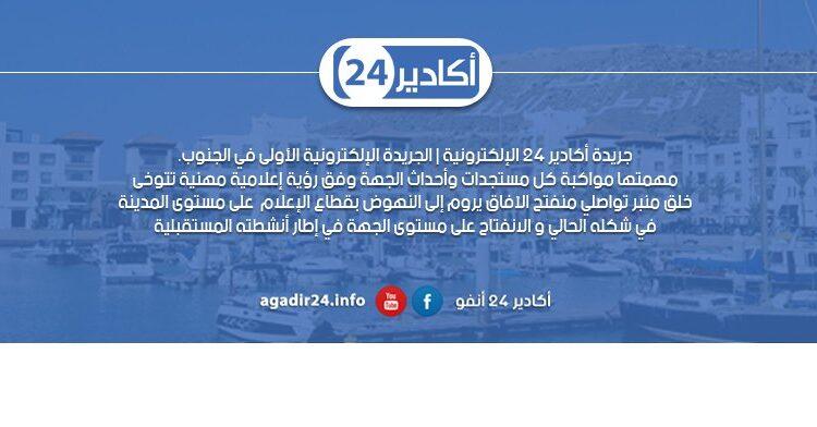 agadir24.info