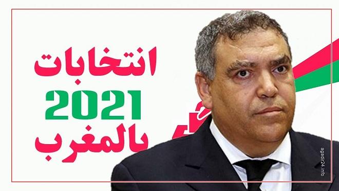 مراسلة من وزير الداخلية إلى أمناء الاحزاب السياسية تضع كبار المنتخبين في ورطة.